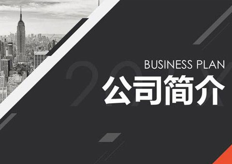 淮安市锦熠西服定制有限公司公司简介